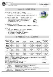 新型コロナ対策室内除菌サービス